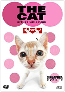 THE CAT ~シンガプーラ~ [DVD]