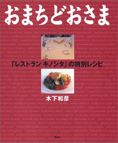 おまちどおさま「レストランキノシタ」の特別レシピ (講談社のお料理BOOK)
