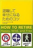 退職して幸せになるためのコツ