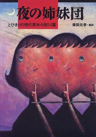 夜の姉妹団―とびきりの現代英米小説14篇