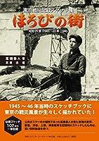 東京戦災記録スケッチ集 ほろびの街 昭和20年(1945)~21年(1946)