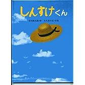 しんすけくん (創作えほん)