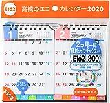 E162 エコカレンダー壁掛・卓上兼用B7×2面 高橋カレンダー 2020年版1 2020 画像