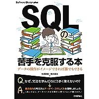 SQLの苦手を克服する本 データの操作がイメージできれば誰でもできる (Software Design plusシリーズ)
