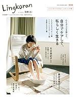 リンカラン別冊6「心とカラダにやさしい生活」 (SONY MAGAZINES ANNEX 第 518号)