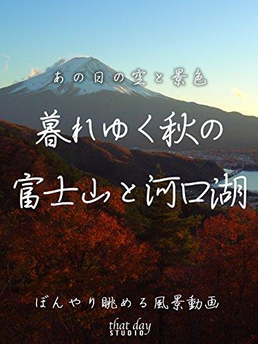 あの日の空と景色 暮れゆく秋の富士山と河口湖 ぼんやり眺める風景動画