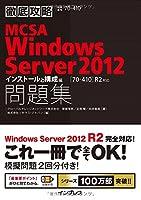 徹底攻略 MCSA Windows Server 2012問題集[70-410]R2対応 インストールと構成編