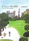 もうひとつ別の東京—ひそかに愛し、静かに訪ねる55景