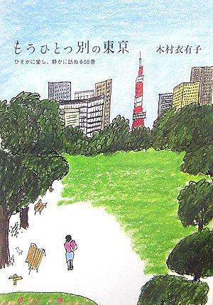 もうひとつ別の東京―ひそかに愛し、静かに訪ねる55景の詳細を見る