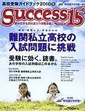 サクセス15 2010ー5―高校受験ガイドブック
