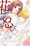 花と忍び 分冊版(13) (なかよしコミックス)