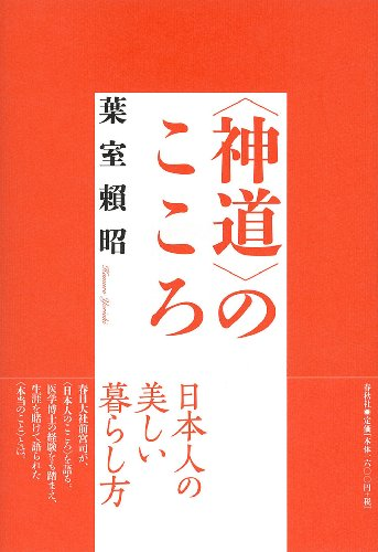〈神道〉のこころ (神道コレクション・日本人の美しい暮らし方)