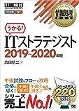 情報処理教科書 ITストラテジスト 2019?2020年版