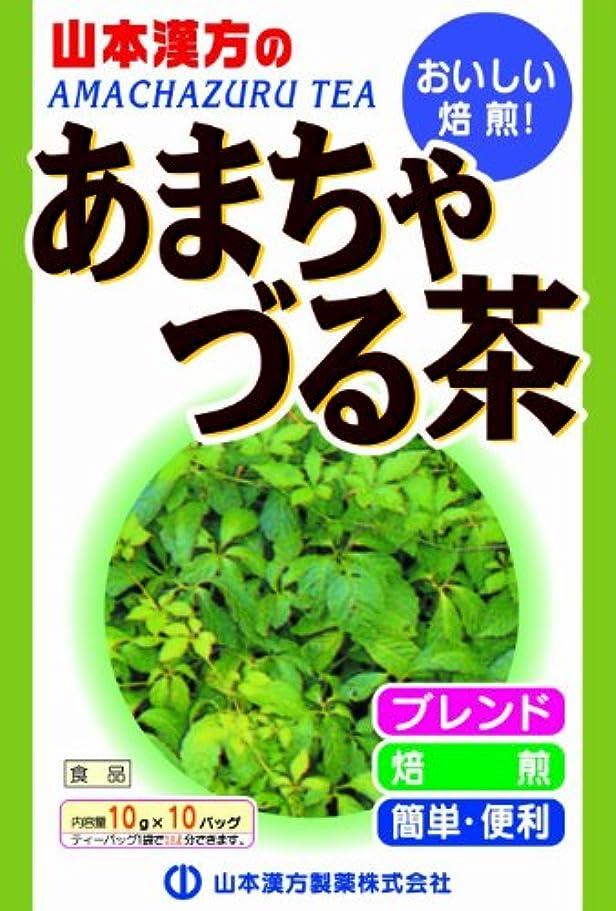 注入詐欺道徳の山本漢方製薬 アマチャヅル茶 10gX10H