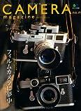 CAMERA magazine(カメラマガジン)17 (エイムック 2398)