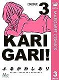 カリガリ! 3 (マーガレットコミックスDIGITAL)