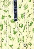 植物の神秘生活―緑の賢者たちの新しい博物誌