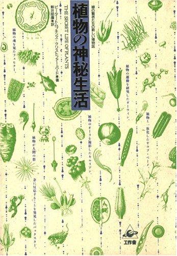 植物の神秘生活―緑の賢者たちの新しい博物誌の詳細を見る