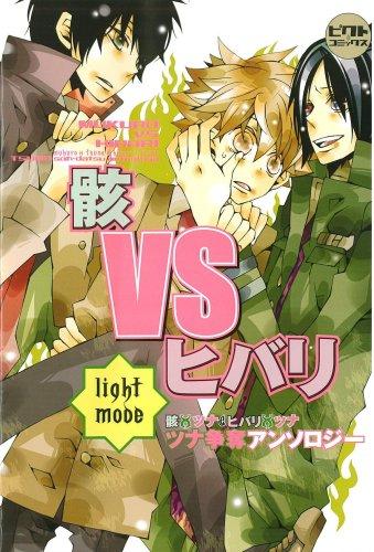 骸VSヒバリ ~light mode~ (ピクト・コミックス)