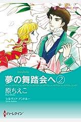 夢の舞踏会へ 2 (ハーレクインコミックス) Kindle版