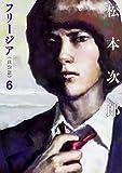 フリージア愛蔵版 6 (ビームコミックス)