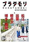 ブラタモリ 4 松江 出雲 軽井沢 博多・福岡 画像