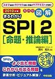 ズバリ図解 まるわかりSPI2 命題・推論編〈2010年版〉 (就職合格文庫)