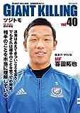 GIANT KILLING Jリーグ50選手スペシャルコラボ(40) (モーニングコミックス)