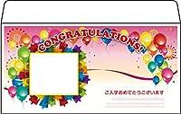 封筒印刷 【洋長3】 スクール 記念日イメージ No.9246 (180枚入)