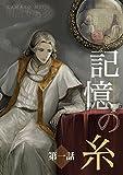 記憶の糸 1 〜坂の上の魔法使い〜 (H&C Comics)