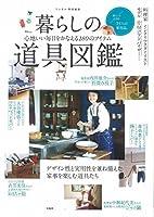 リンネル特別編集 暮らしの道具図鑑 (TJMOOK)
