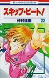 スキップ・ビート! 第22巻 (花とゆめCOMICS)
