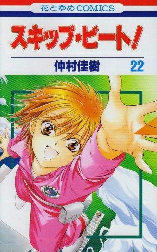 スキップ・ビート! 第22巻 (花とゆめCOMICS)の詳細を見る