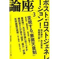 論座 2008年 03月号 [雑誌]