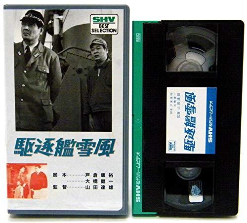 駆逐艦雪風 [VHS]