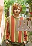 【Amazon.co.jp限定】染谷俊之写真集9/0 限定生写真付き