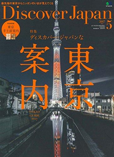 Discover Japan(ディスカバージャパン) 2017年 05 月号 [雑誌]の詳細を見る