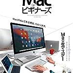 Mac for ビギナーズ (100%ムックシリーズ)