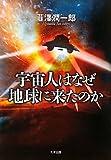 宇宙人はなぜ地球に来たのか [単行本] / 韮澤 潤一郎 (著); たま出版 (刊)