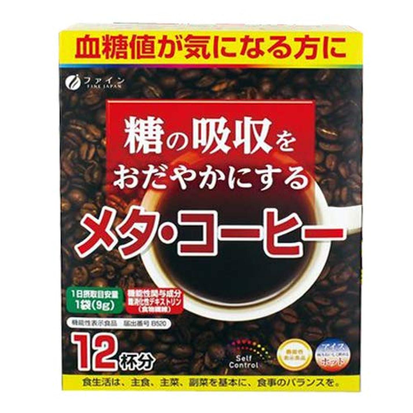 エラー容量本機能性表示食品 糖の吸収をおだやかにする メタ?コーヒー 【30箱組】