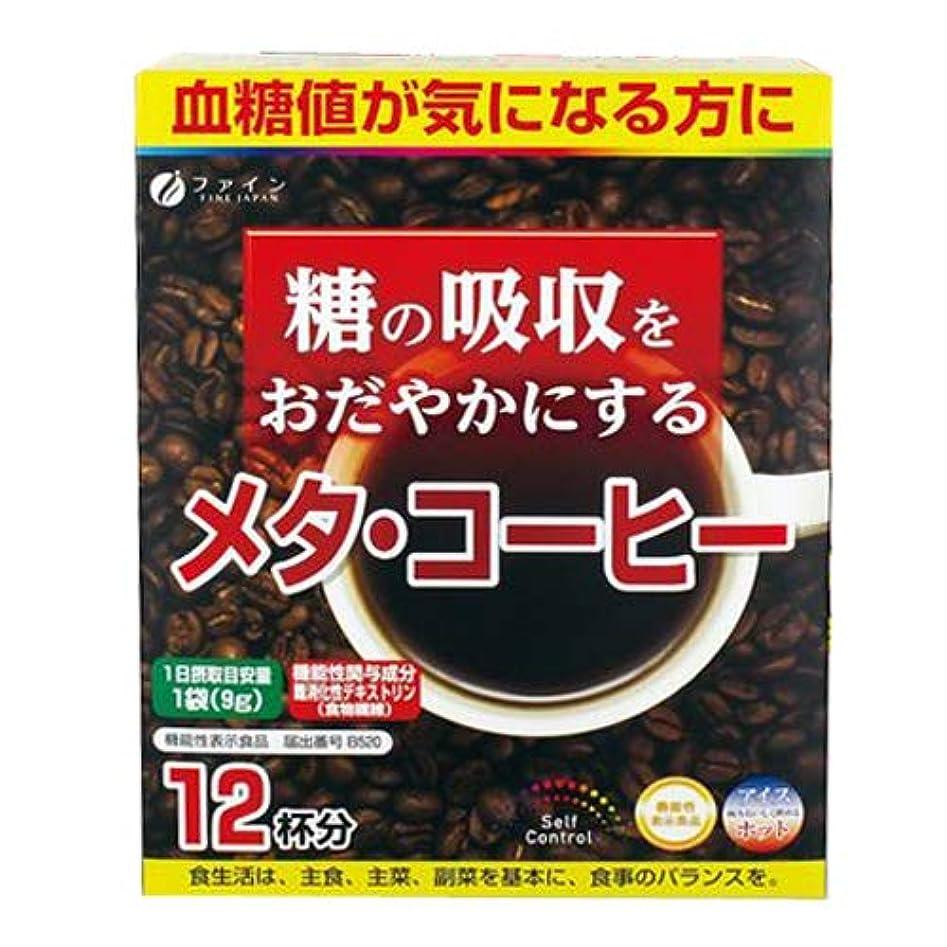 床ダメージコントローラ機能性表示食品 糖の吸収をおだやかにする メタ?コーヒー 【30箱組】