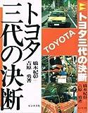 トヨタ3代の決断