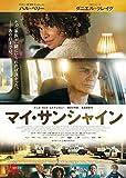 マイ・サンシャイン[Blu-ray]