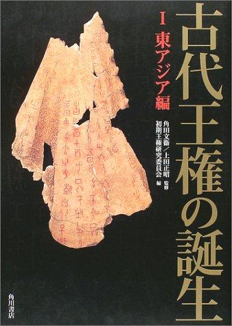 古代王権の誕生〈1〉東アジア編