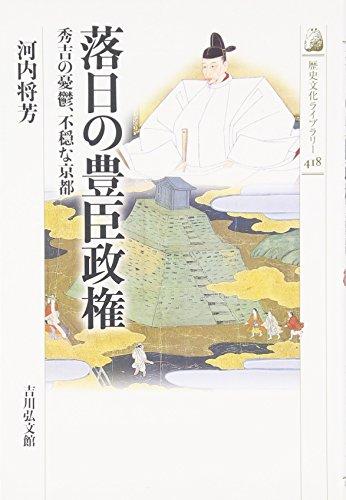 落日の豊臣政権: 秀吉の憂鬱、不穏な京都 (歴史文化ライブラリー)