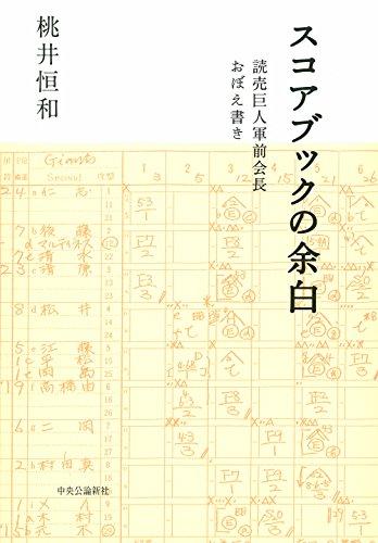 スコアブックの余白 - 読売巨人軍前会長おぼえ書き