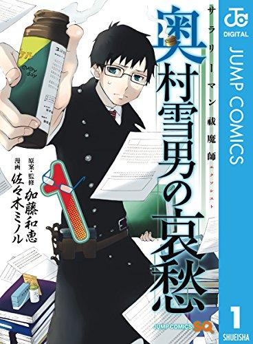 サラリーマン祓魔師 奥村雪男の哀愁 1 (ジャンプコミックスDIGITAL)