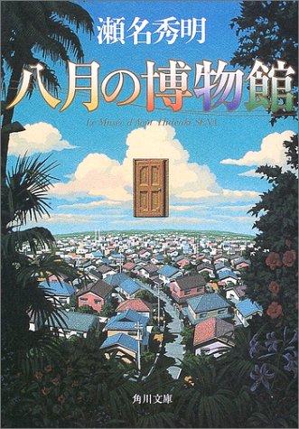 八月の博物館 (角川文庫)の詳細を見る