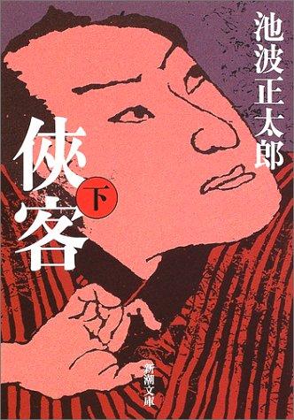 侠客 (下巻) (新潮文庫)の詳細を見る
