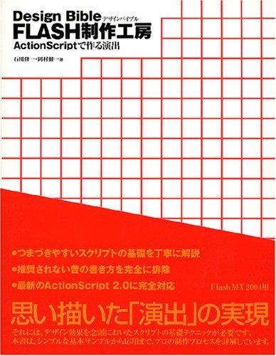 Design BIBLE FLASH制作工房~ActionScriptで作る演出~の詳細を見る